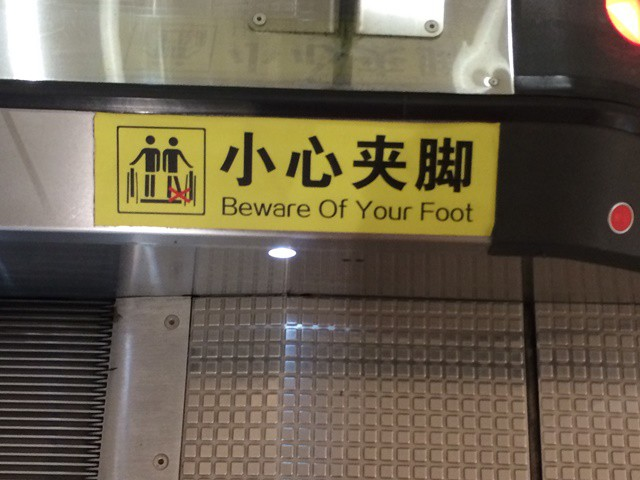 Many otherwise innocent Chinese translations end up sounding quite ominous.