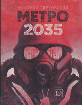 Cover of Metro 2035, via Wikipedia.